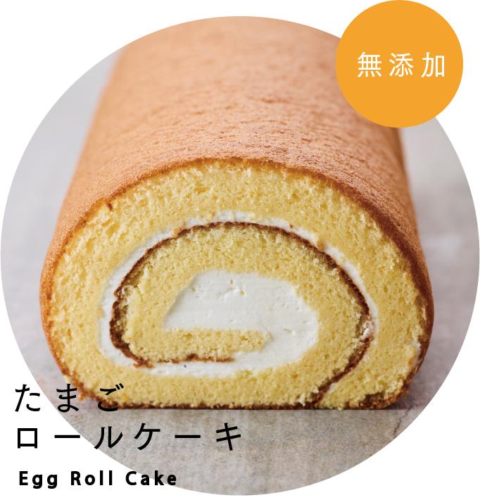 たまごロールケーキ