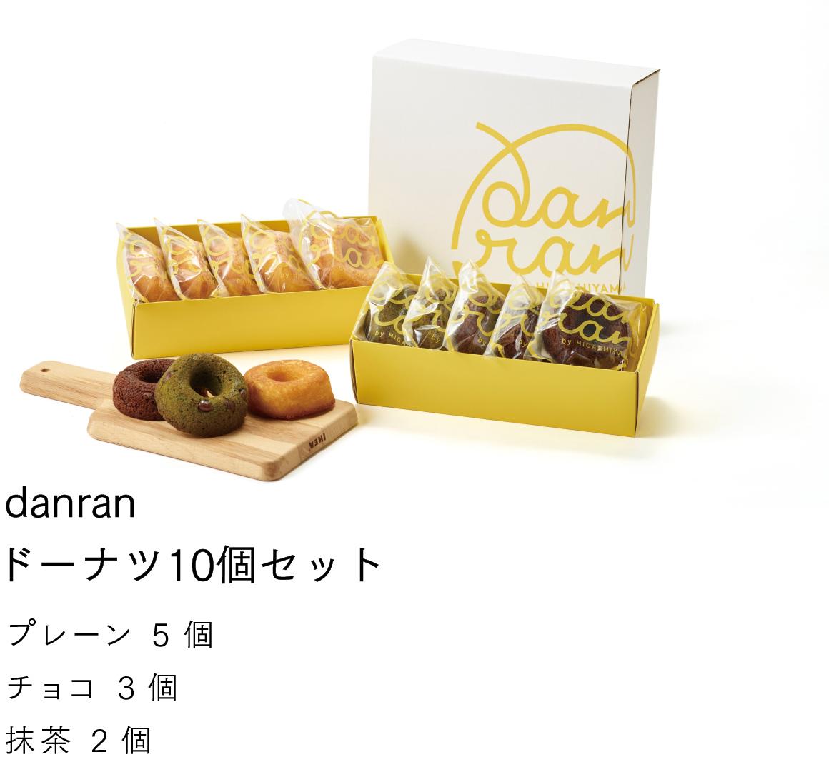 ドーナツ10個セット